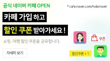 HOLASPAIN 네이버 공식카페 바로가기