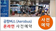 공항버스 온라인 예약방법