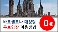 바르셀로나대성당 무료입장 정보