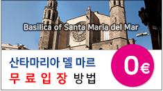 산타마리아 델 마르 성당 무료입장 정보