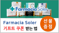 Farmacia Soler 기프트 선물 받는법
