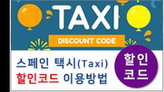 스페인 택시할인받는 방법