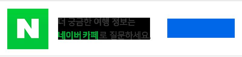 네이버 공식카페 바로가기