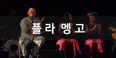 플라멩고 타란토스 공연정보