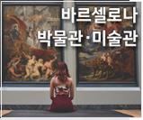 바르셀로나 박물관 미술관 총정리