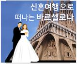 바르셀로나 신혼여행