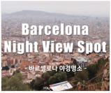 바르셀로나 야경이 아름다운 장소
