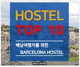 배낭여행객을 위한 호스텔 베스트 10