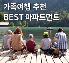 가족여행 추천 아파트먼트 Best 10