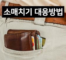 소매치기 방지아이템