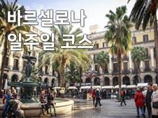 바르셀로나 6박7일 여행일정