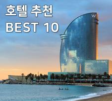 바르셀로나 호텔추천 베스트 10