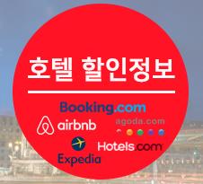 호텔할인정보