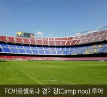 FC바르셀로나 경기장 투어