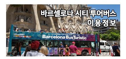 바르셀로나 시티투어버스 이용정보